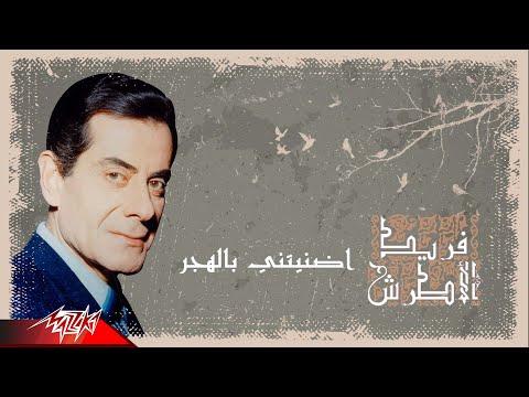 Farid Al Atrache - Adnaytani Bil Hajr | فريد الاطرش - اضنيتني بالهجر