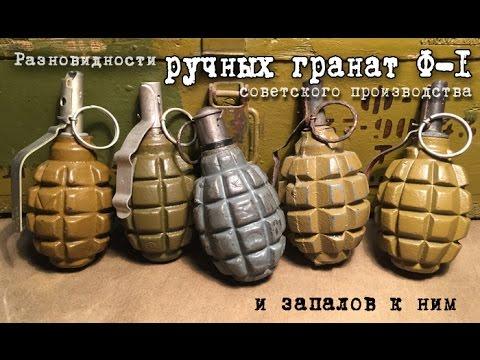 Разновидности советских ручных гранат Ф-1 и запалов к ним   diversity of soviet hand grenades F-1