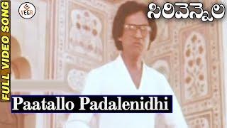 Sirivennela Movie Songs - Paatallo Padalenidhi Song | Sarvadaman Banerjee | Suhasini | VEGA Music