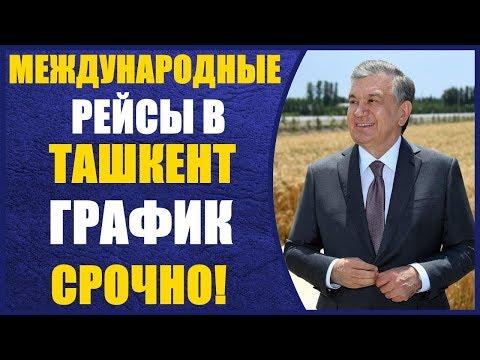 СРОЧНО! Международный рейсы в Ташкент -  График 19 06 2020