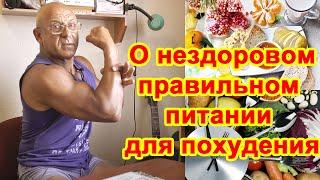 Правильное питание для похудения для женщин: как разводят в интернете на нездоровое питание