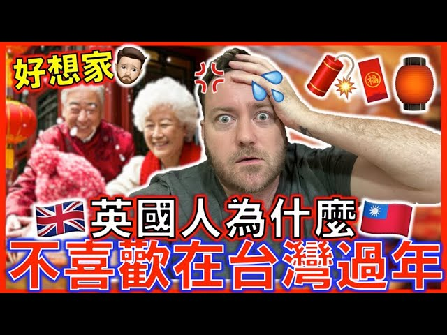 Why I don't like Lunar New Year in Taiwan 🧨 🧧🏮