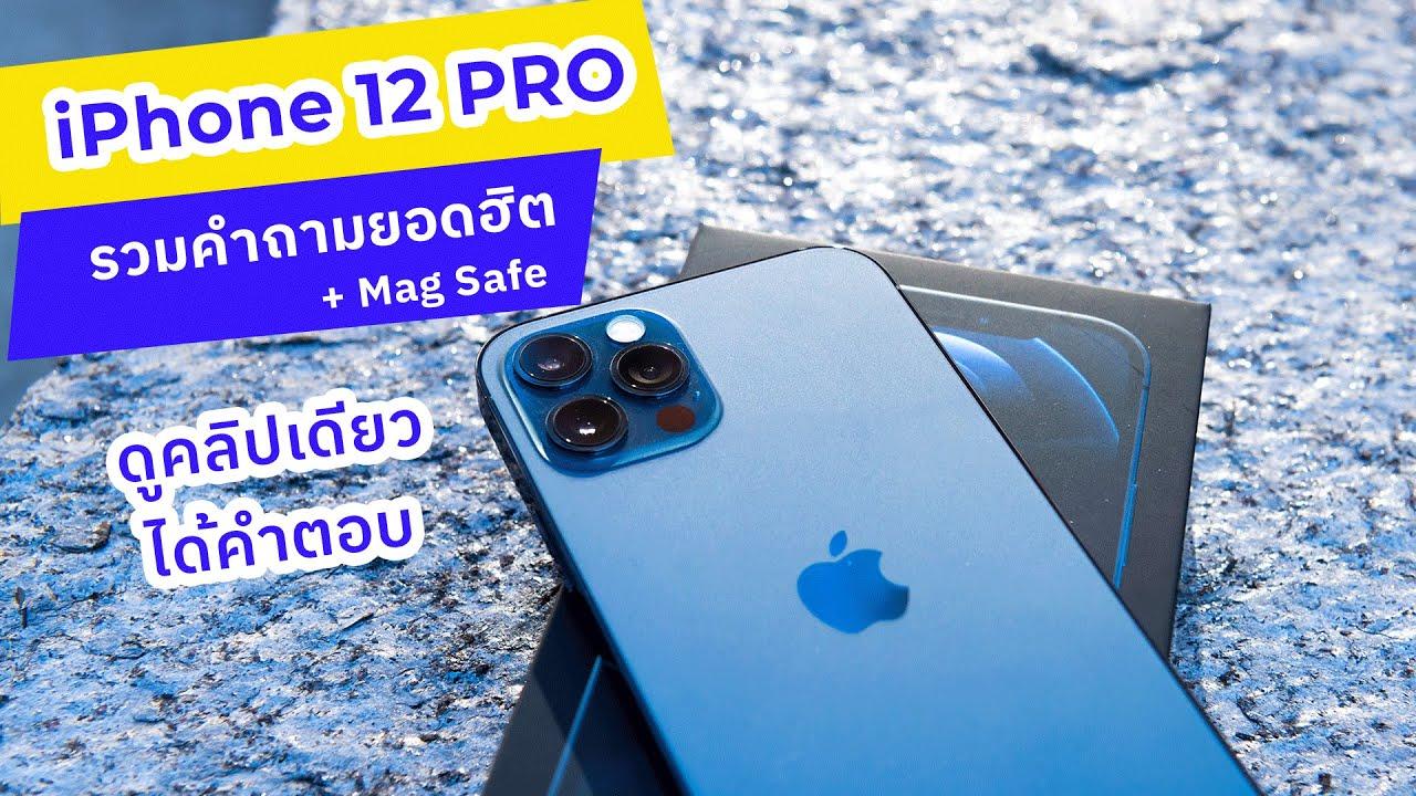รวมทุกคำถามยอดฮิตเกี่ยวกับ iPhone 12 pro และ Mag Safe สั้นๆในคลิปเดียว