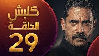 بالفيديو| الحلقة الـ29 من مسلسل كلبش