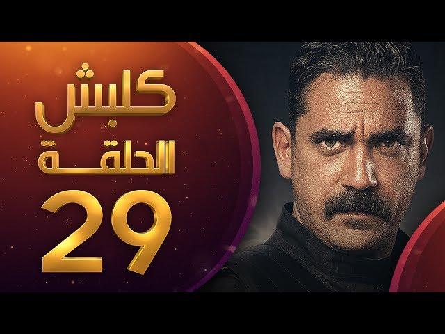 مسلسل كلبش الحلقة 29 التاسعة والعشرون | HD - Kalabsh Ep 29