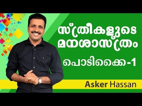 ദാമ്പത്യ വിജയ രഹസ്യങ്ങൾ : Secrets of Happy married life in Malayalam സ്ത്രീകളുടെ മനശാസ്ത്രം