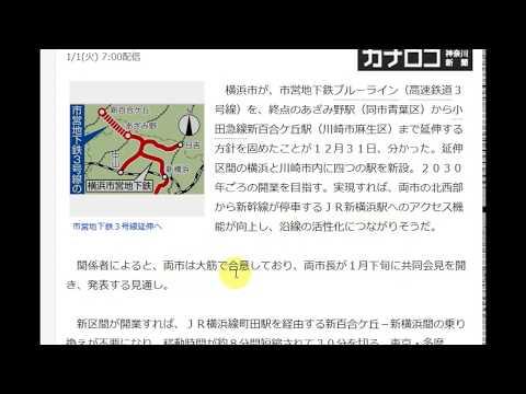 横浜市営地下鉄延伸決定横浜市営地下鉄あざみ野~新百合ヶ丘間2030年開業が決定