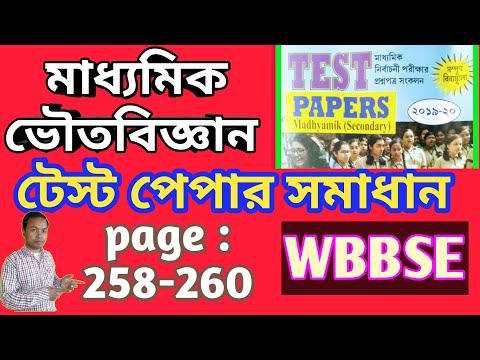 WBBSE Madhyamik Test Paper Solution । Physical Science 2020 । Page: 258-260 By Bishnupada Sir