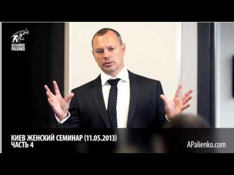 Что мешает нам идти вперед Александр Паличенко