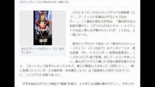 出し惜しみなし 篠崎愛「グレートマジンガー」コスプレで悩殺 日刊ゲン...