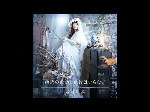 Chiaki Ishikawa: Suuji (Álbum 2015)