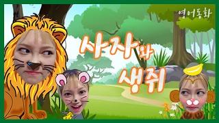 [영어동화책 읽어주기] The Lion and The Mouse 사자와 생쥐ㅣLizzy's Storytime 영어동화책 읽어주기 초급ㅣ영어동화ㅣ명작동화ㅣ어린이 영어ㅣ자막