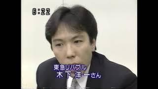 東急リバブル「読売テレビ おはようニュースマガジン 1992年」