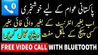 Free Internet Video Calling App - YT