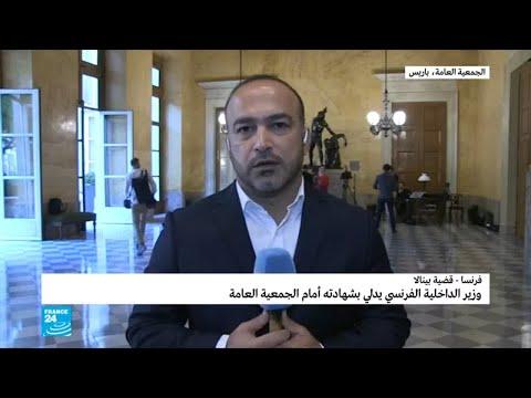 فيديو: وزير الداخلية الفرنسي يجيب على أسئلة النواب بشأن قضية ألكسندر بينالا  - نشر قبل 32 دقيقة