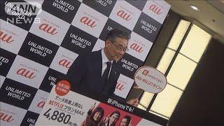 auもiPhoneなど端末半額へ ソフトバンクに続き(19/09/12)