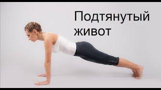 Планка  Утренняя гимнастика от Аниты Луценко