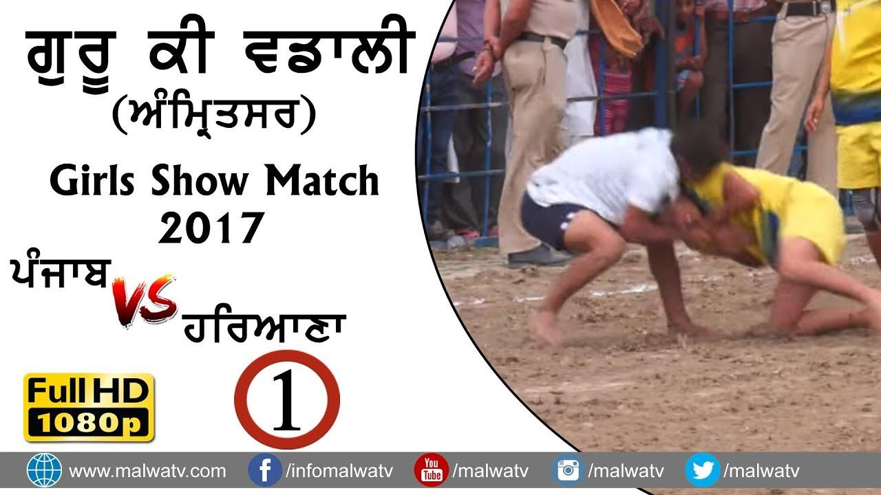 ਗੁਰੂ ਕੀ ਵਡਾਲੀ GURU KI WADALI (Amritsar) GIRLS SHOW MATCH - 2017 ● PUNJAB vs HARYANA ● Part 1st