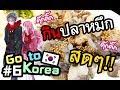Go to Korea # 06 : กินปลาหมึกสดๆ กำลังดิ้น ดุ๊กดิ๊ก!!