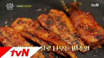 식감도 맛도 예술.. 수미네 ′더덕 구이′ 노하우 공개! 수미네 반찬 19화