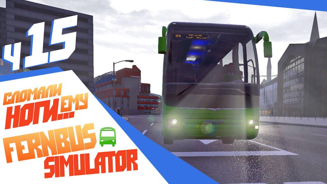 Я могу летать! - ч14 Fernbus Simulator - YouTube