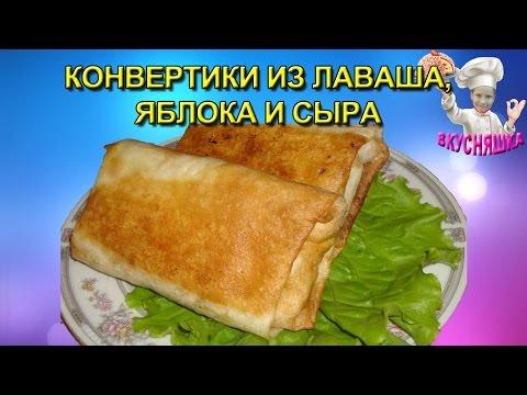 Конвертики из лаваша Завтрак  Вкусно и быстро. Вкусняшка без регистрации и смс