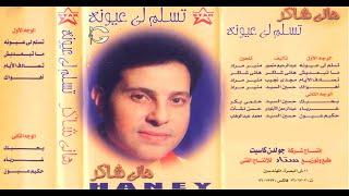 هاني شاكر تصادف الايام | Hany Shaker Tesadef El Ayam