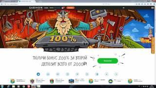 Заработок в Сети (тест Casino-X) -  Выпуск 1(, 2016-08-28T13:36:03.000Z)