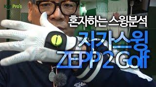 나만의 스윙분석기 ZEPP2 golf 리뷰  | 굿샷김프로