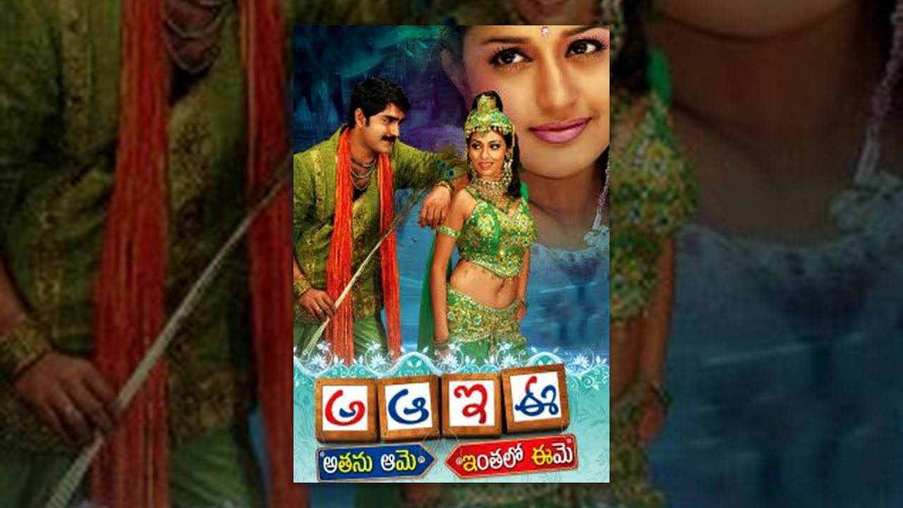 A Aa In Telugu: A Aa E Ee Full Length Telugu Movie