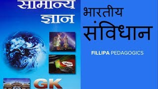 COMPLETE Lucent GK Video - भारत का संविधान Constitution of India