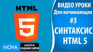 HTML5 видео уроки для начинающих #3 - Синтаксис HTML-элемента. Видео урок про Синтаксис HTML!
