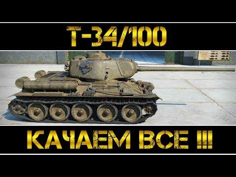 Т-34/100 - КАЧАЕМ ВСЕ !!!
