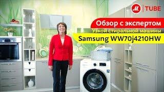 Видеообзор узкой стиральной машины Samsung WW70J4210HW с экспертом М.Видео(Samsung WW70J4210HW сочетает стильный внешний вид и, достаточный почти для любой хозяйки, функционал. Подробнее..., 2015-09-14T11:11:09.000Z)