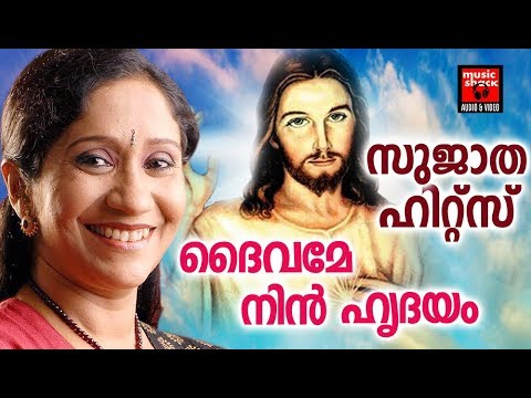 malayalam christian devotional songs 2017 sujatha mohan devotional songs adoration holy mass visudha kurbana novena bible convention christian catholic songs live rosary kontha friday saturday testimonials miracles jesus   adoration holy mass visudha kurbana novena bible convention christian catholic songs live rosary kontha friday saturday testimonials miracles jesus