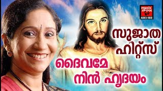 ദൈവമേ നിൻ ഹൃദയം  # Malayalam Christian Devotional Songs 2017 # Sujatha Mohan Devotional Songs
