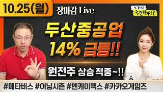 [장마감 Live] 두산중공업 14% 급등!! ?주말, 원전주 상승 예상 대적중?! / 장 끝나고 놀면 뭐하니?