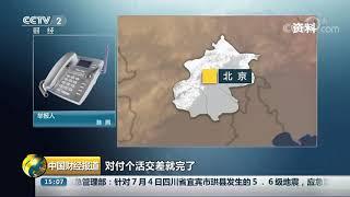 [中国财经报道]河北张家口:水幕电影事件9天后 区长落马| CCTV财经