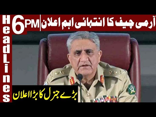 Army Chief makes another Big Announcement | Headlines 6 PM | 21 August 2019 | Express News