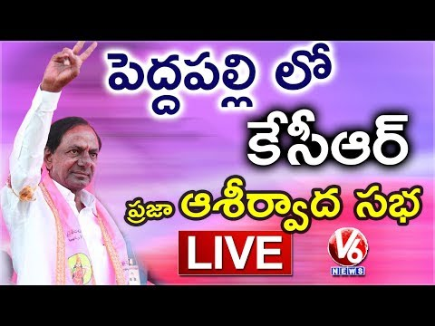 CM KCR LIVE | TRS Public Meeting In Peddapalli | Telangana Elections 2018 | V6 News