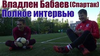 Владлен Бабаев (Спартак) - полное интервью