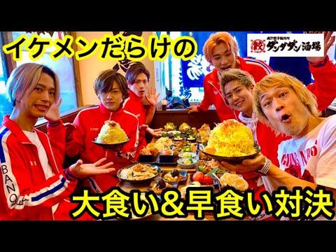 【大食い】イケメンさん達とやった大食い&早食いバトルがあまりに過酷だった、、【MAX鈴木】【マックス鈴木】【Max Suzuki】