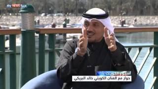 حوار مع الفنان الكويتي خالد البريكي