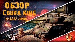 Обзор Cobra King   Попробуй пробей   War Thunder