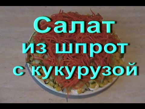 ГОТОВИМ салат из шпрот со сладкой кукурузой