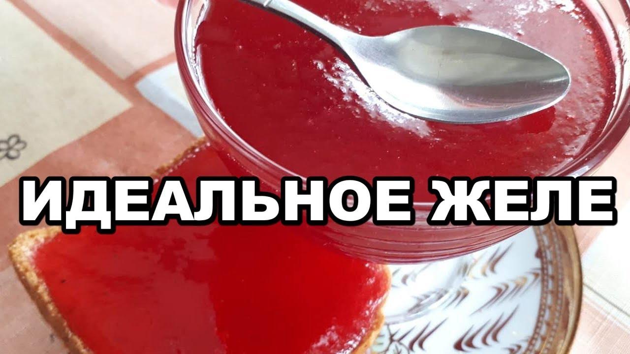 как приготовить вкусное желе из красной смородины