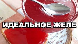 Удивительно вкусное желе из красной смородины. Как приготовить полезное лакомство из ягод?