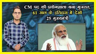 Prabhasakshi Special|MRI | बीजेपी को सता रही किस बात की चिंता |PM Modi political surprise in Gujarat