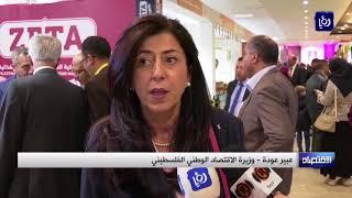 معرض لدعم الصناعات والمنتجات الفلسطينية في الضفة الغربية وقطاع غزة - (19-11-2017)