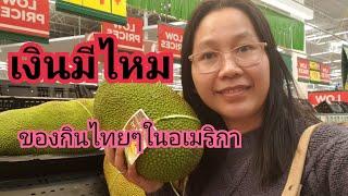 ชีวิตในอเมริกา ของกินไทยๆ ในอเมริกา